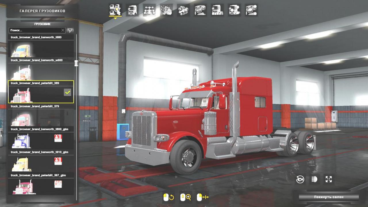 American trucks 1.39 factory