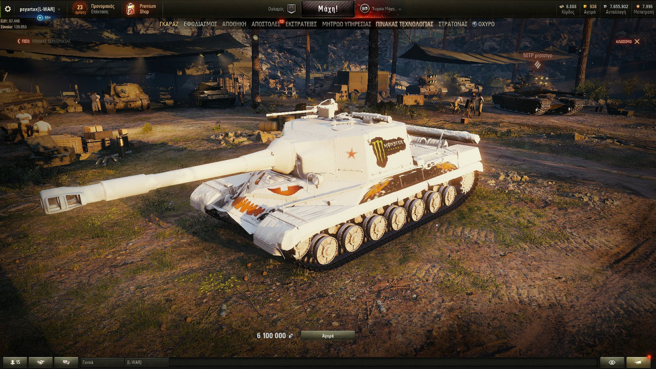 Object 268 (4 Racing Patterns)