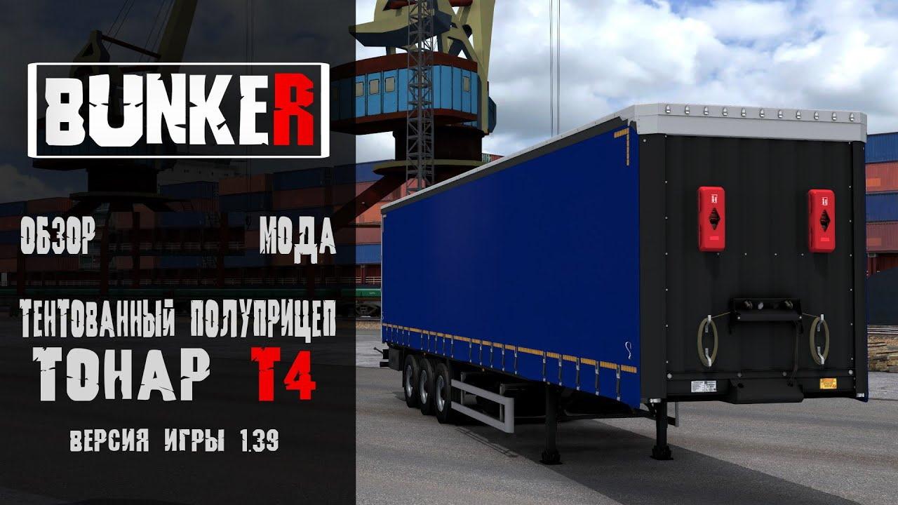 Tonar T4-16V/VK